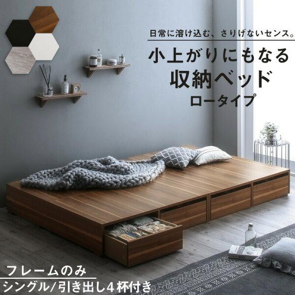 ベッドベッドフレームフィッツ木製収納ベッドコンパクト引き出し付きロータイプフレームのみシングルベッド