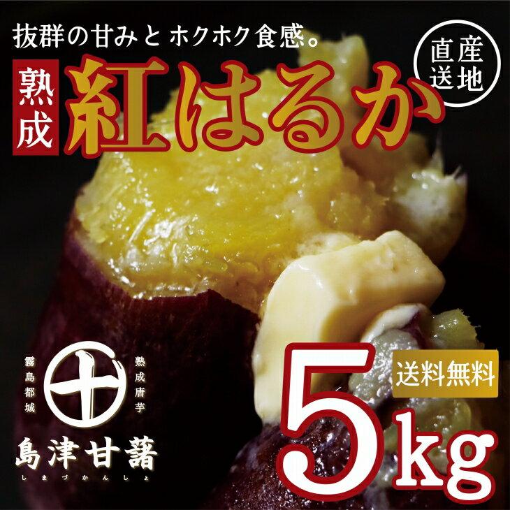 【島津甘藷】熟成紅はるか 5kg