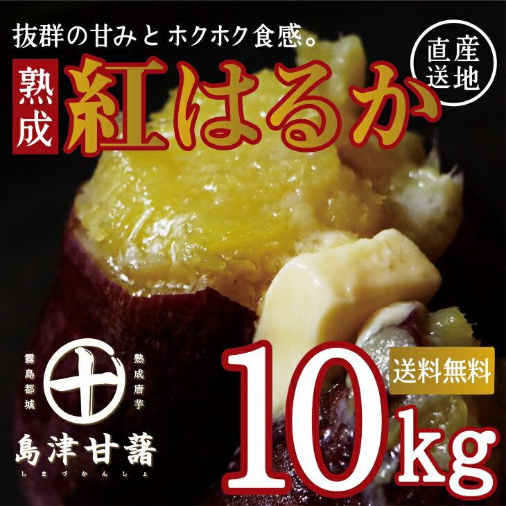 【島津甘藷】熟成紅はるか 10kg