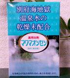 【増量プレゼント中】入浴剤 マグマオンセン 《15g×21包入り》1箱+2包