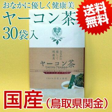 【国産】ヤーコン茶 【3g×30包入り】×3袋