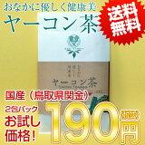 【お試し送料無料!3g×2包パック】【国産】ヤーコン茶