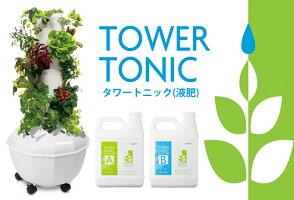 【新商品!】タワーガーデン水耕栽培キット