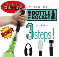 【ザ・ボトル・ロケット公式ページ】ワインオープナーTHEBOTTLEROCKET