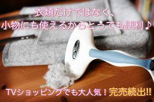 【グリーナー公式ページ】新感覚の毛玉取り器「グリーナー」