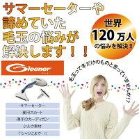 送料に注目!新感覚の毛玉取り器「グリーナー」【簡易包装】