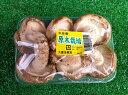 九州野菜本舗【ベジップル】で買える「生しいたけ【九州産】【原木】【菌床】」の画像です。価格は302円になります。