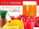 ベジッポ生ジュース メラメラ代謝促進 4回分セット