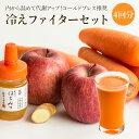 コールドプレス推奨 冷えファイター 4回分セット【丸ごと】夏季限定クール便|野菜ジュース|フルーツジュース