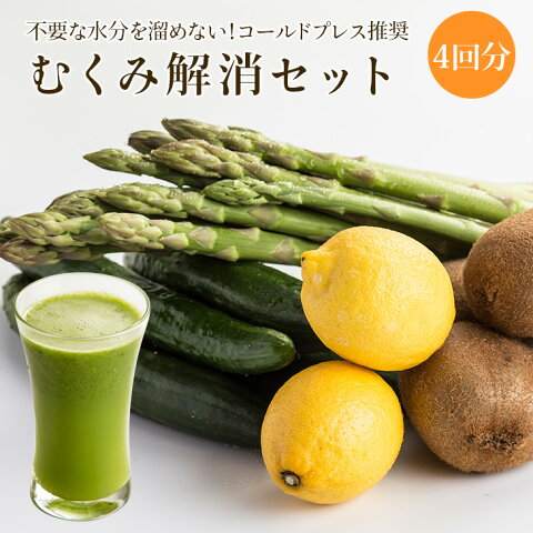 コールドプレス推奨 むくみ解消 4回分セット【丸ごと】夏季限定クール便|野菜ジュース|フルーツジュース