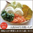 【BBQに合う野菜L(8~10人前/カットタイプ)】クール便...