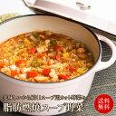 脂肪燃焼スープの野菜 セット カット済み で 時短料理 クール便 送料無料 カット済み 洗浄済み デトックススープ ダイエット クーポン 新鮮 注文を受けてからカット