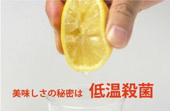 (無添加)瀬戸内レモンストレート果汁ボトル 送料無料 国産 無添加 低温殺菌 瀬戸内レモン 防腐剤不使用 ワックス剤不使用 限定