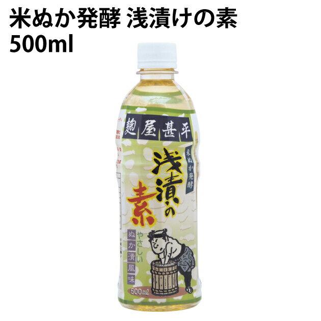米ぬか発酵 浅漬けの素 500ml×4本 無添加液体タイプ ペットボトル入り