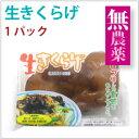 生きくらげ 新潟県産 100g×1パック