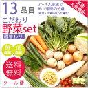 13品目こだわり野菜セット