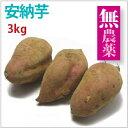 安納芋 無農薬栽培 国産 鹿児島産 3kg
