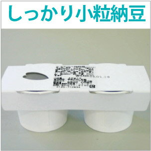 しっかり小粒納豆 40g×2カップ小粒納豆(たれ付)