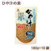 ヤマエひや汁の素180g10パック