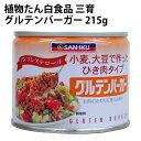植物たん白食品 三育 グルテンバーガー 215g×6缶 動物性原料不使用