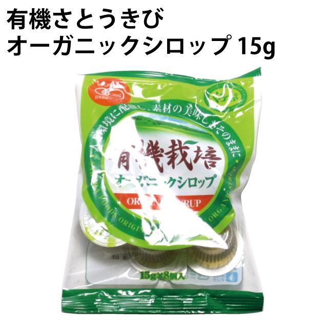 サクラ食品 有機さとうきび オーガニックシロップ 15g×8カップ 10袋