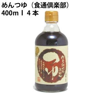 九重味淋株式会社 めんつゆ(食通倶楽部) 400ml 4本