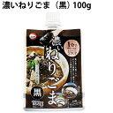 カタギ食品濃いねりごま(黒) 100g 8袋