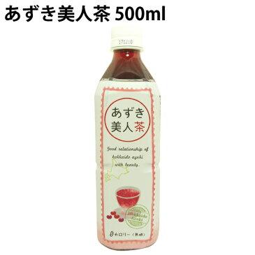 遠藤製餡 あずき美人茶 有機栽培小豆使用 500m 24本