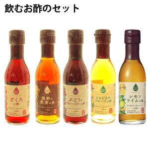 人気ギフト 内堀醸造 果実酢 5種類 各 1本