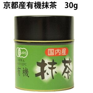 菱和園有機抹茶(缶入り) 4缶