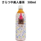 ムソーさらつや美人番茶500ml1ケース(24本)