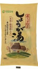 マルシマ しょうが湯(直火釜炊き) 20g×5 8個