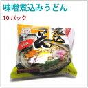 味噌煮込みうどん 北海道産契約栽培小麦粉使用 10袋