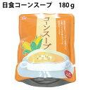 日本食品工業 日食コーンスープ 180g×10パック 1