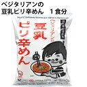 桜井ベジタリアンの豆乳ピリ辛麺 138g 10食分