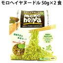 モロヘイヤヌードル (50g×2食)×10袋 オーガニック栽培のモロヘイヤ使用