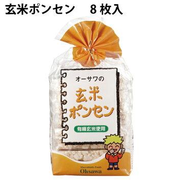 オーサワジャパン 玄米ポンセン 8枚 6袋
