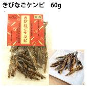 八重丸水産きびなごケンピ60g高知県産きびなご使用5袋