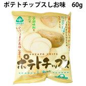 サンコーポテトチップスしお味60g16袋国産じゃがいも使用