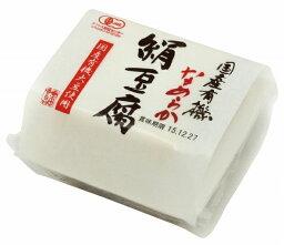 島田食品国産有機なめらか絹豆腐(冷蔵) 240g(120g×2) 12パック