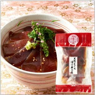 【予約】 天然まぐろ漬け丼の素 70g×2 1パック