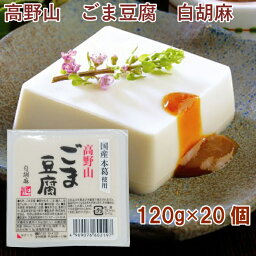 聖食品 高野山ごま豆腐 白胡麻 120g 20個
