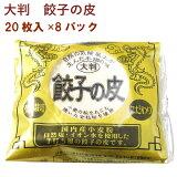 【人気商品】アルファー 餃子の皮 20枚入 8パック