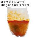 魚谷キムチ ユッケジャンスープ 国産牛肉使用 500g(2人前)×3パック