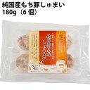 冷凍惣菜 時短ごはん 房総もち豚しゅうまい 180g 6個入×20パック 千葉県産豚肉使用