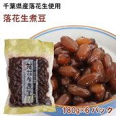 ナチュレ落花生煮豆千葉県産無添加180g6パック