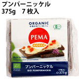 PEMA有機全粒ライ麦パン プンパーニッケル 375g 7枚 4袋