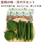 送料無料無農薬無添加自然食品ベジタブルハートベジタブルハート宮崎の味・冷や汁セット冷や汁の素8袋・きゅうり1kg・青じそ20枚