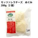 冨田ファーム モッツァレラチーズ めぐみ 200g(2個)×3個 北海道産有機牛乳使用