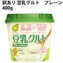 【訳あり】豆乳グルト400g×6パック コレステロール0%、砂糖不使用、乳成分不使用 ※賞味期限が短めです